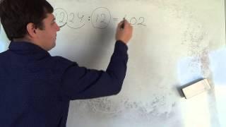 Математика 5 класс. 10 сентября. Хитрое деление!