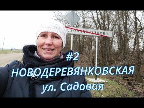 НОВОДЕРЕВЯНКОВСКАЯ ул. Садовая, дома у реки, Краснодарский край