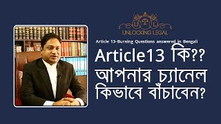 Article 13-Burning Questions answered in Bengali| আপনার কন্টেন্ট/channel বাচান