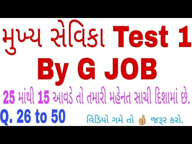 Mukhya Sevika Test 1 By G JOB | ????? ?????? ????? ???? | ?????????? ????? ???? ???????