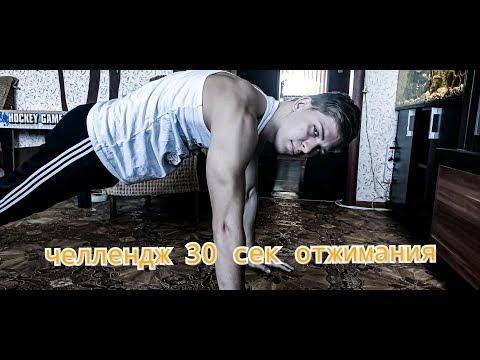 30 секунд отжимания от Игоря Войтенко
