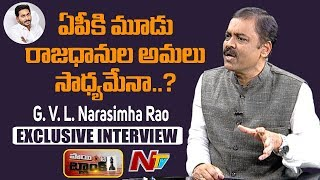 GVL Narasimha Rao Exclusive Interview Over AP 3 Capitals Issue | NTV Point Blank