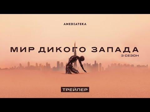 Мир Дикого Запада | 3 сезон | Русский трейлер