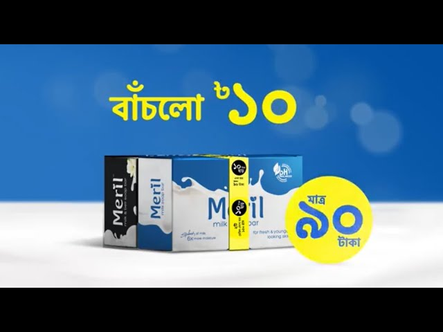 Meril Milk Soap CP Offer