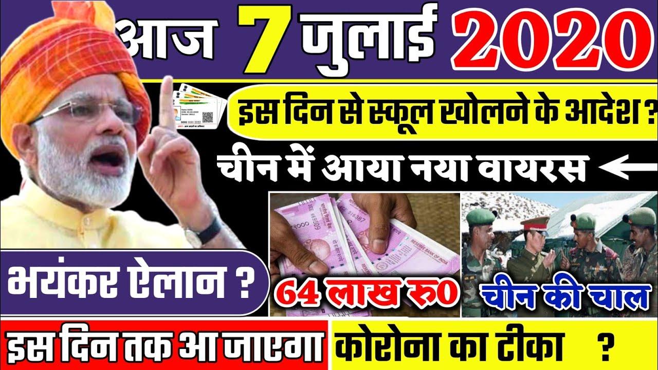 Today Breaking News ! आज 07 जुलाई 2020 के मुख्य समाचार, PM Modi news, GST, sbi, petrol, gas, Jio