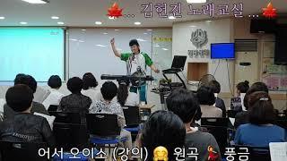 김현진 노래교실 ? 광주 원광신협 (월) ? 어서 오이…