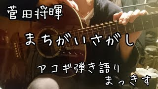 "Cover images 菅田将暉「まちがいさがし」アコギで弾き語り Masaki Suda ""Machigaisagashi"" sing with a guitar Cover"
