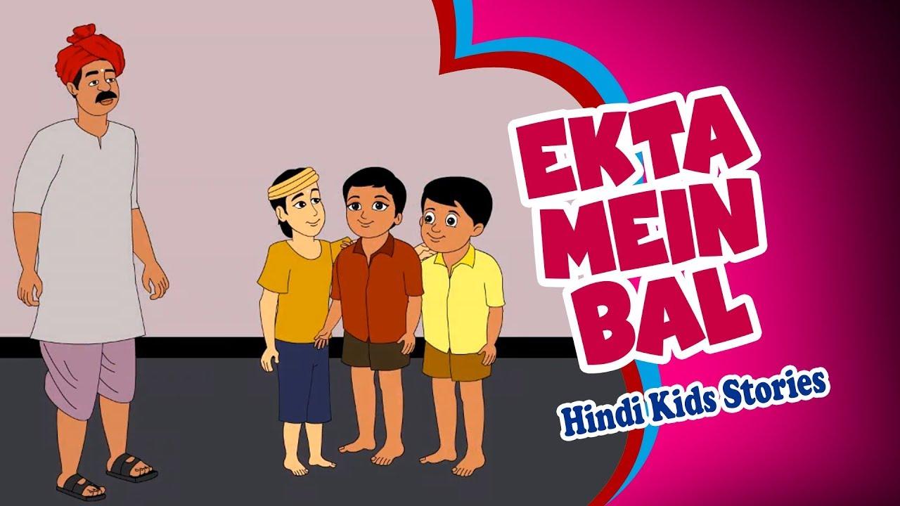 ekta mein bal hindi Ekta mein bal hai (power of unity story) - एक समय की बात है एक शिकारी (hunter) जंगल में शिकार करने के लिए आया । उसे कुछ पक्षियों को पकड़ने की इच्छा हुई। उसने जंगल में कबूतरों का (pigeon) का.