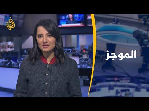 موجز الأخبار - العاشرة مساء (21/01/2020)  - نشر قبل 3 ساعة