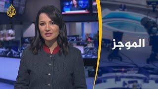 Gambar cover موجز الأخبار - العاشرة مساء (21/01/2020)