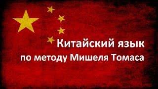 Видеоурок 4. Китайский для начинающих по методу Мишеля Томаса