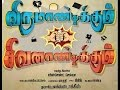 Virumandikkum Sivanandikkum | Audio Launch - Full Video | Starplay Tamil