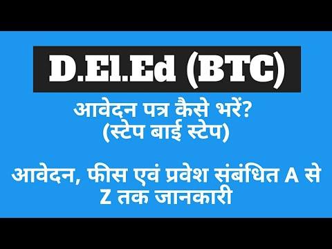 D.El.Ed (BTC) Application Form and Admission || डीएलएड आवेदन पत्र एवं प्रवेश || A to Z Information