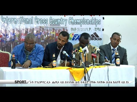 Ethiopia: Latest Sports News, Feb 23/2018 - ENN Sport