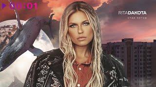 Rita Dakota - Стаи китов | Альбом | 2020