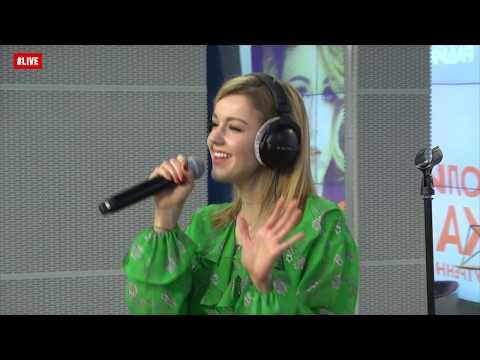Юлианна Караулова - Лети За Мной (LIVE @ Авторадио)