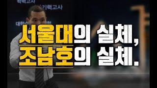 서울대 = 천재들/성실괴물들의 집합소(?)   서울대생의 실체, 조남호의 실체