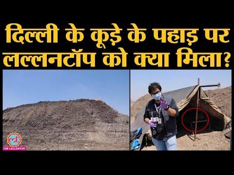 Ghazipur waste dumping yard : Corona के समय भी duty कर रहे ल