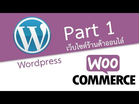 สอน WordPress การสร้างเว็บไซต์ร้านค้าออนไลน์ด้วย Woocommerce - #1