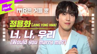 정용화 _ 너, 나, 우리 Live | JUNG YONG HWA_Would you marry me? | 가사 | MR은 거들 뿐 | Vocals Only Live | LYRICS