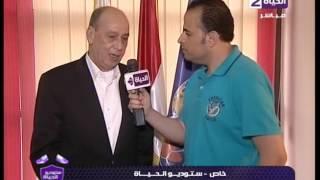 بالفيديو.. «فريد» عن استقالة «علام»: أحترم قراره.. ولن يقلل من شأنه