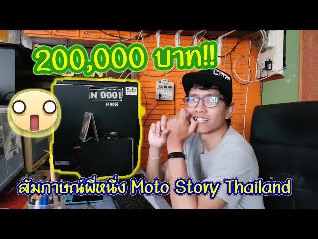 ใช้คอมเครื่องละ 2 แสนตัดต่อวีดีโอ!! o_O  สัมภาษณ์พี่หนึ่ง Moto Story Thailand