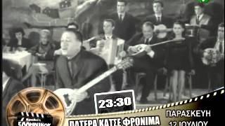 TRAILER ΠΑΤΕΡΑ ΚΑΤΣΕ ΦΡΟΝΙΜΑ 12/07/2013