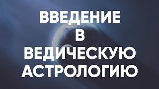 Ведическая Астрология  Джйотиш Введение