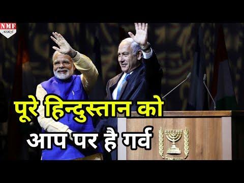 Israel में Indian Community से बोले Modi, पूरे हिन्दुस्तान को आप पर है गर्व