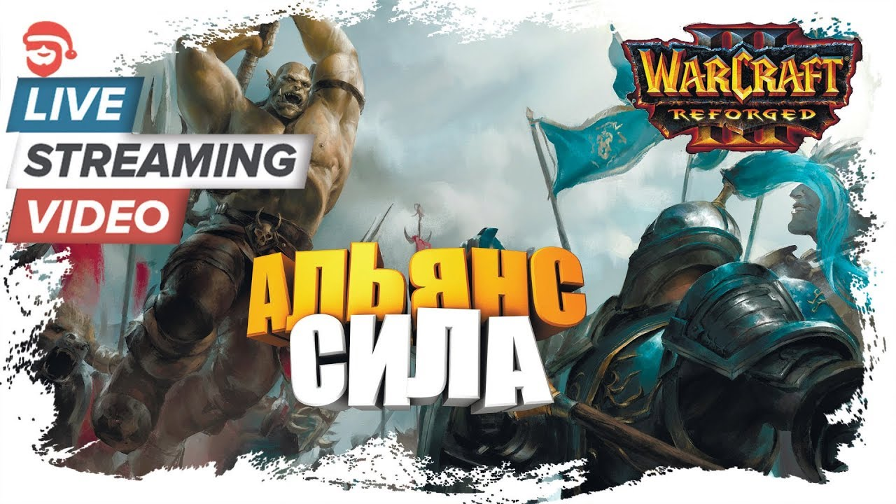 Альянс сила[Warcraft III: Reforged]