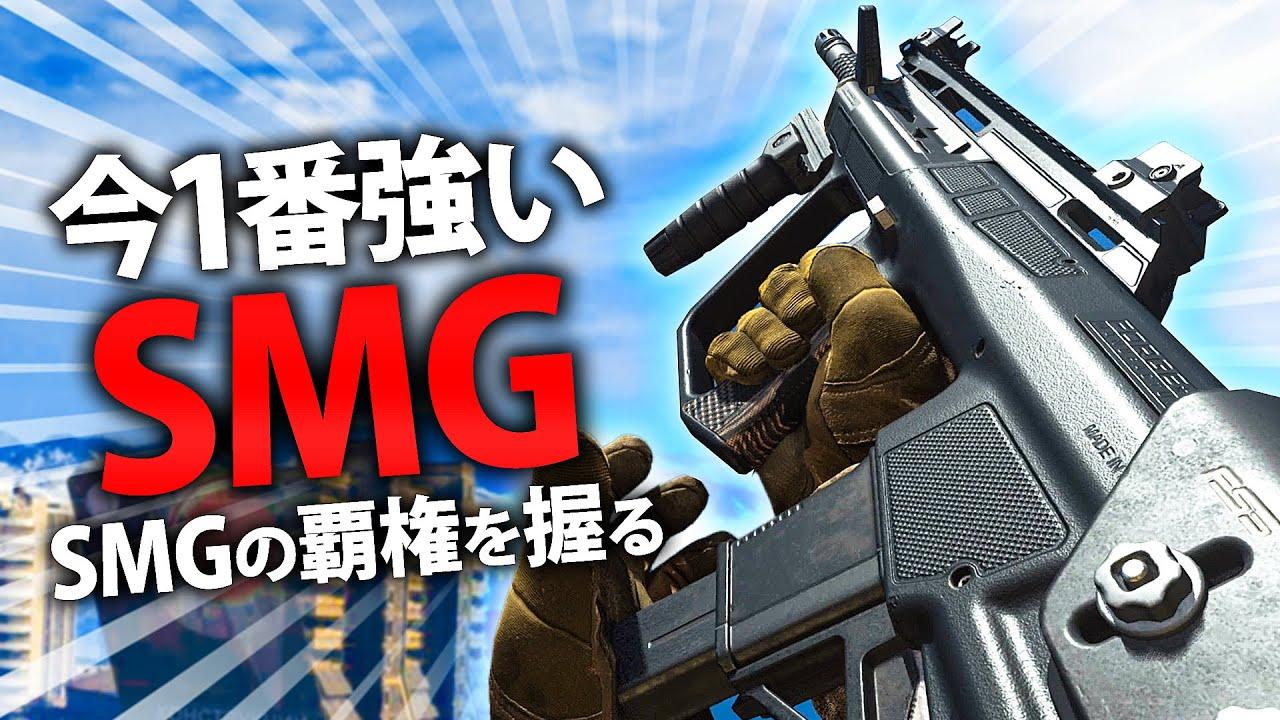 【CoD:MW】今1番強いSMG!SMGの覇権を握る武器。