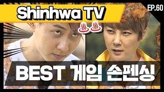 [신화방송 60-2] [Shinhwa TV EP 60-2] ★데뷔 20주년★ 기념 몰아보기!