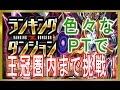 【パズドラ】ランキングダンジョン(ヘラ杯)王冠圏内まで挑戦!【生配信】