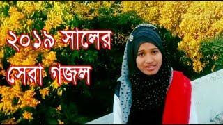 new islamic song 2019 new gozal 2019 2019