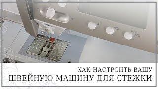 видео Квилтинг и швейные машины