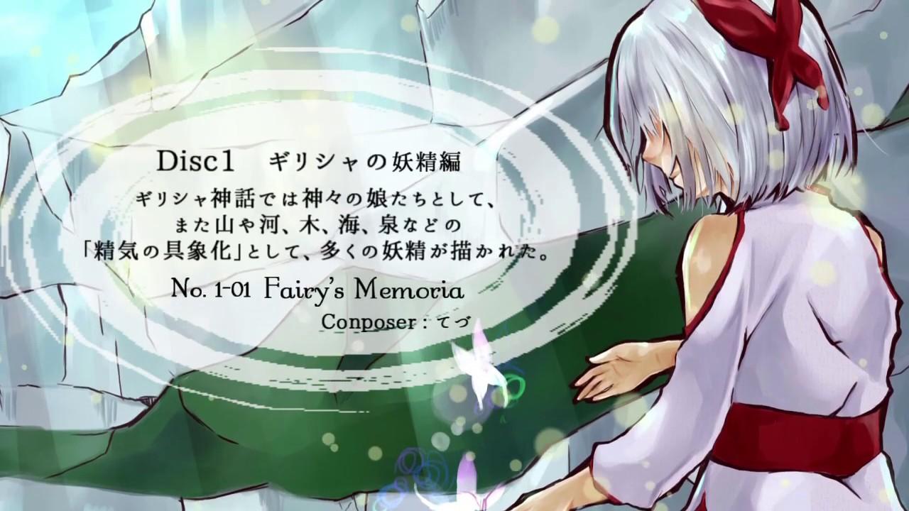 【2019秋M3】Fairy Music Collection -幻想妖精図鑑- 告知動画 Vol.1