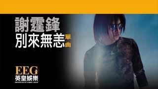 謝霆鋒 Nicholas Tse《別來無恙》OFFICIAL官方完整版[LYRICS][HD][歌詞版][MV]