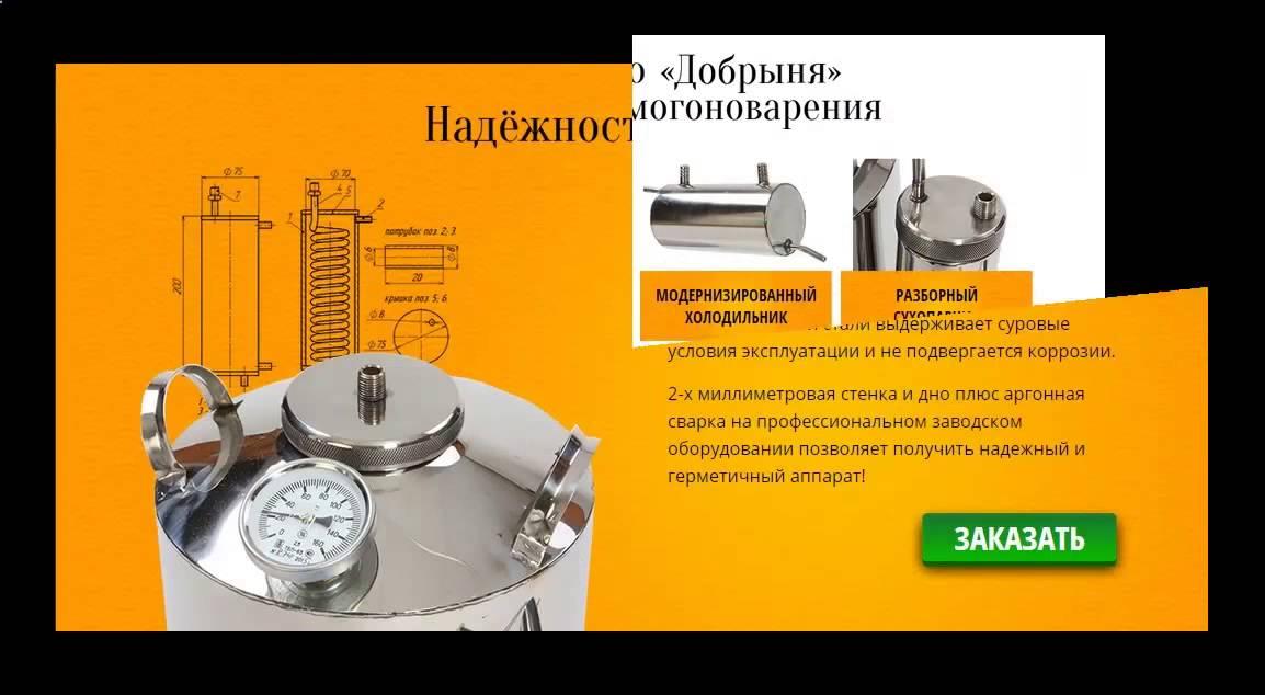 самогонный аппарат магарыч машковского инструкция - YouTube