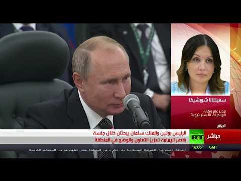بوتين في السعودية - تعليق المديرة العامة لوكالة المبادرات الاستراتيجية الروسية سفيتلانا شوبشيفا  - نشر قبل 2 ساعة