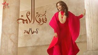 Assala - Fog El Omam | أصالة - فوق الأمم