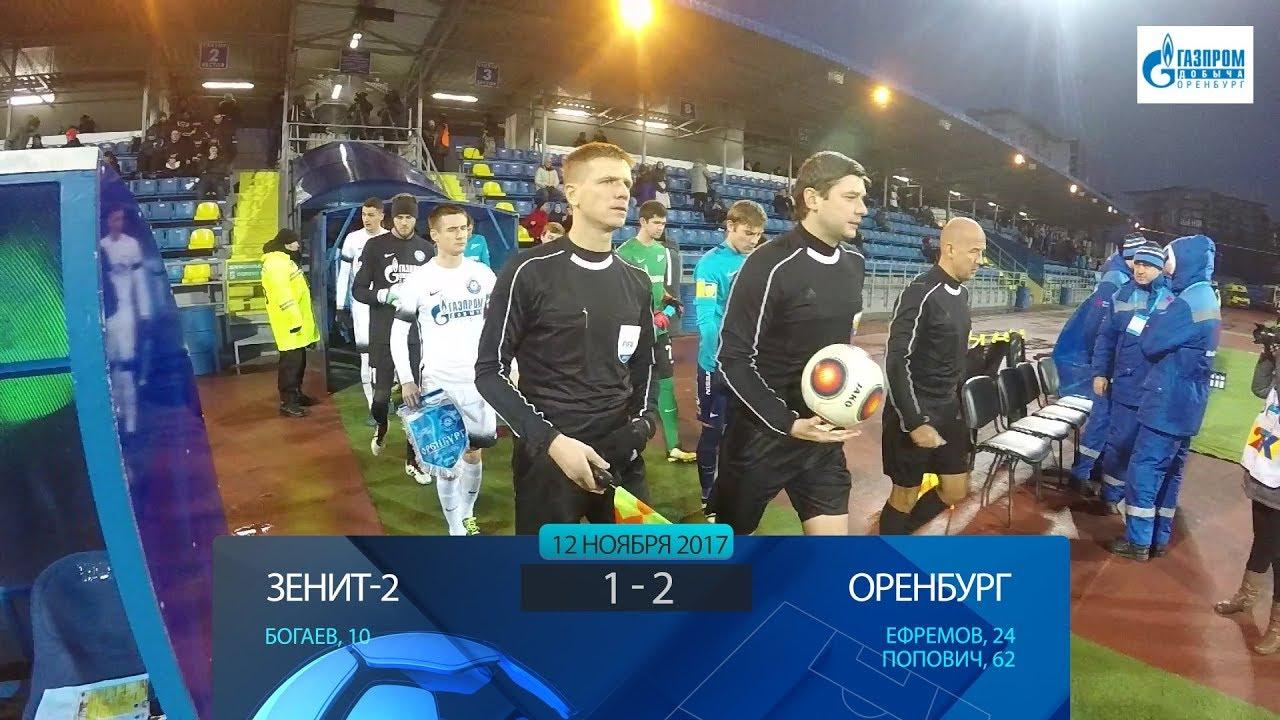 Зенит-2 - Оренбург 1:2 видео
