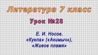 Литература 7 класс (Урок№28 - Е. И. Носов. «Кукла» («Акимыч»), «Живое пламя»)