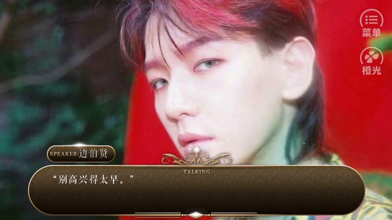 EXO橙光 反派我們私奔吧 ep3 - YouTube