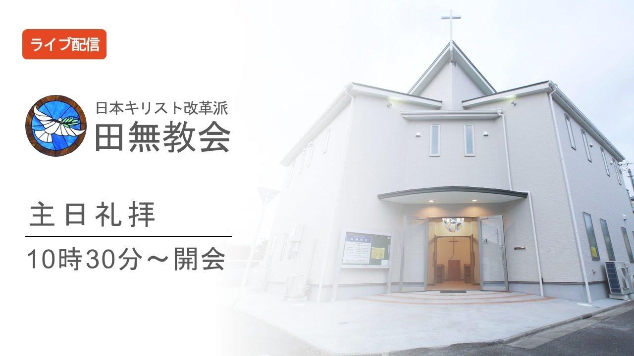 2021年10月24日「神時間と人間時間」主日礼拝