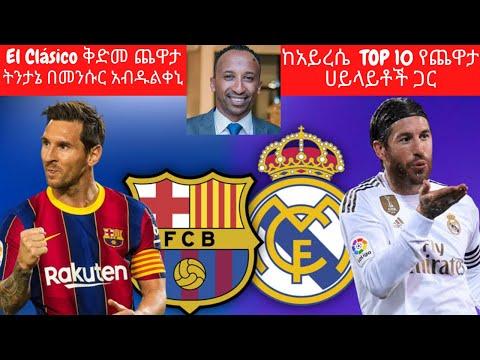 El Clásico በመንሱር አብዱልቀኒ | ቅድመ ጨዋታ ትንታኔ | Mensur Abdulkeni | Ethiopian sport news | prematch analysis