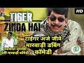 टाईगर ज़िंदा है सुपरहिट मारवाड़ी कॉमेडी   Tiger Zinda Hai Funny Dubbed Marwadi Comedy   Comedy Spoof