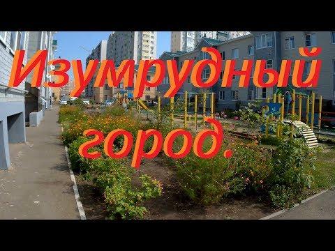 """Районы Ставрополя. """"Изумрудный город"""" и """"Олимпийский."""""""