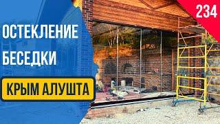 Безрамное остекление беседки! Крым. Алушта. Раздвижное остекление беседки в Крыму