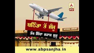 Direct flight from Bathinda to Jammu