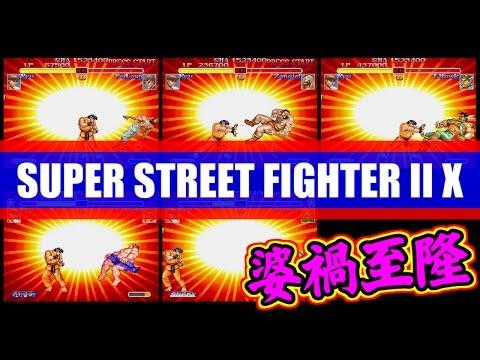 婆禍至隆(BAKA-SHI-TAKA-SHI) - スーパーストリートファイターII X